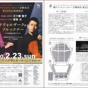 瀬戸フィルハーモニー交響楽団定期演奏会 vol.32