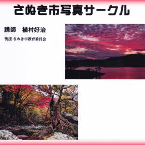 さぬき市写真サークル vol.18