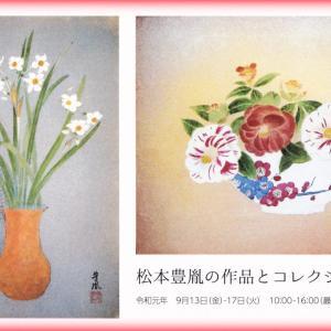 松本 豊胤氏|我が生涯を共にした数々の美術品