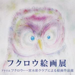 フクロウ絵画展2019