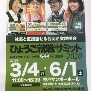 就活中の皆さん、6月1日は神戸の企業説明会に行こう