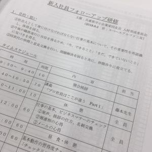 新入社員フォローアップ研修