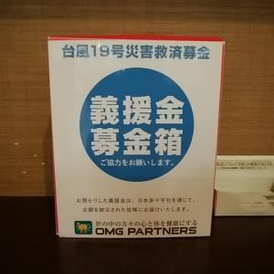 台風19号被災地支援金募金箱設置