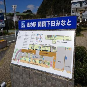 下田バーガー・石廊崎