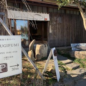MUGIFUMI・ムギフミ 小田原のパン屋さん