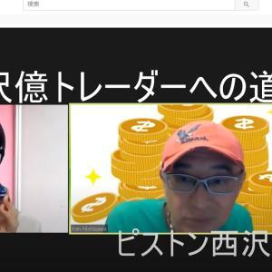 YouTube生配信ご視聴ありがとうございました。と日経225ミニの売り。