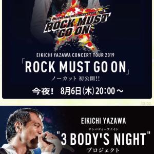 今日20時から矢沢永吉『3 BODY'S NIGHT』ライヴ配信!!