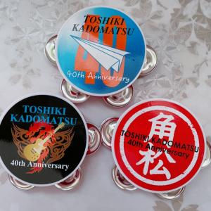 メルマガ銘柄の8256プロルート丸光と角松敏生横浜アリーナグッズ。ミニタンバリン♡