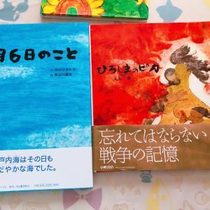 広島被爆75年「原爆の日」。親子で考える日に。