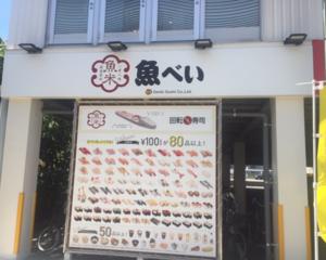コロナ禍での回転寿司<br />