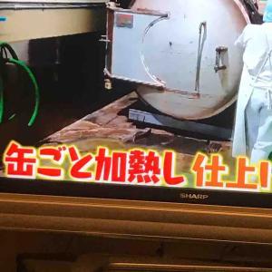 愛媛のソウルフード  缶詰 江戸っ子煮なんて