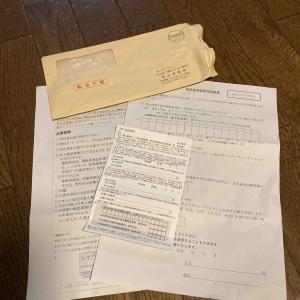 申請して二か月やっとマイナカードが