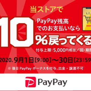 PayPayで10%戻ってくる!30日まで