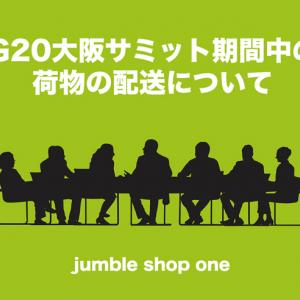 G20大阪サミット期間中の荷物の配送について