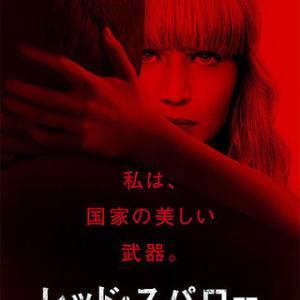 エロチックサスペンス映画の「レッド・スパロー」(2018)をみました。ジェニファー・ローレンスの大胆演技。