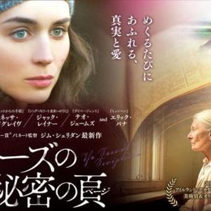 映画「ローズの秘密の頁」(2016)を鑑賞 & フレイザー島のこと