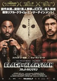 「ブラック・クランズマン」と「フィフティ・シェイズ・フリード」をみました。レビューを読んでね。近況もあります。