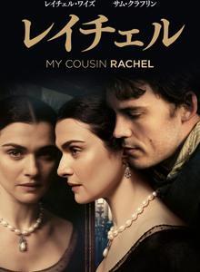 「レイチェル 」(原題 My cousin Rachel 2017年制作)をみました。日本では劇場未公開ですが、デジタルやDVDでみられます。