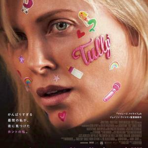 Yahooブログのお引っ越し考察その2と映画レビュー「タリーと私の秘密の時間」