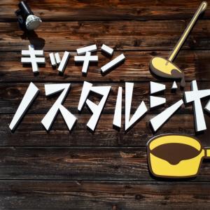 キッチンノスタルジヤのサーモンソテー