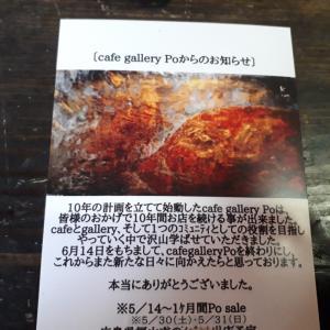 cafe gallery Poラストイベントにお越しくださりありがとうございました!