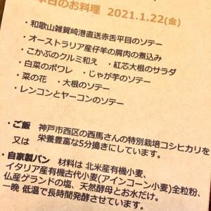神戸にある、抜群にカッコいいレストランの、貴重なお弁当!