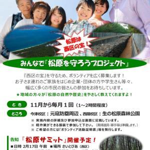 松原を守ろうプロジェクト!!