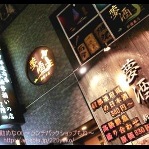 【新宿】47都道府県の日本酒と高級鮮魚盛り合わせ✨夢酒