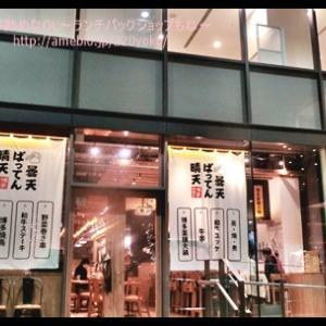 【豊洲】2色博多火鍋でぽかぽか博多串焼きもね!
