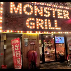【上野】がっつり!ステーキ&ハンバーグで満足満足♪モンスターグリル!