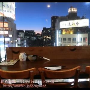 【上野】もつ鍋と夜景でまったり!忍亭✨