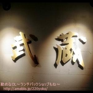 【田町】九州の美味しいもの×美味しい焼酎♪魔王といえば・・・あのドラマ(笑)