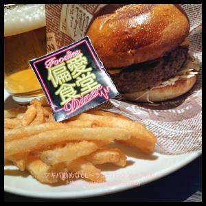 【渋谷】グルメ旅!石垣島のハンバーガー&ジェラートで島気分♪偏愛食堂