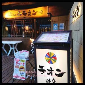 【恵比寿】韓国のカジュアル屋台料理♪テイクアウト可!ラオン