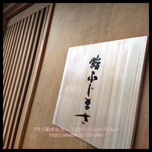 【恵比寿】お寿司でお祝いフルオープンカウンターで愉しいひととき