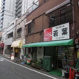 ミルクホール 若葉/東京都