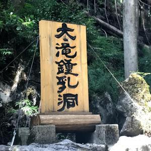 下呂の旅~大滝鍾乳洞