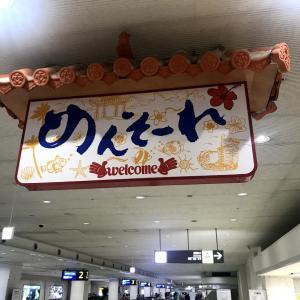 くつろぎの沖縄 前半