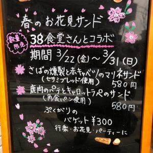 春のお花見サンド