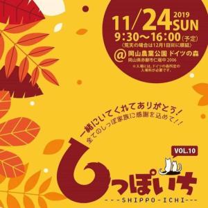 11/24(日) しっぽいちに出店!!