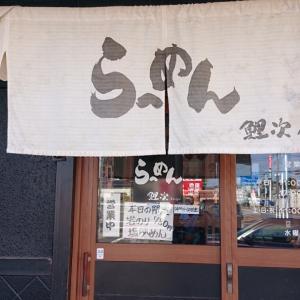 【らーめん鯉次】想像を超えてきた!komachiとのコラボメニュー&三条カレーラーメンの旨さに悶