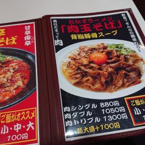 """【麺とかき氷ドギャン谷4店】肉玉そば""""麺大盛""""&""""肉トリプル""""&""""ライス大"""""""