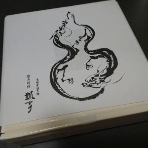"""【瓢亭】ミシュラン三星の銘店""""瓢亭""""の手掛けた鯛ラーメン"""