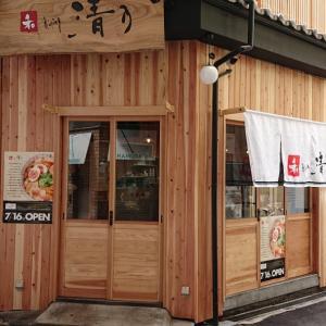 【和dining 清乃 堂山】7月16日梅田堂山にあの和dining清乃がやって来る!
