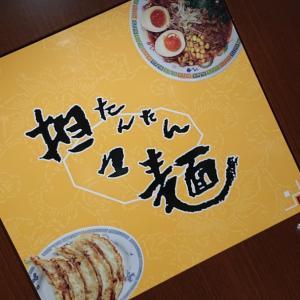 【たんたん】姫路のソウルフード?たんたんのゴマみそ担々麺を実食!