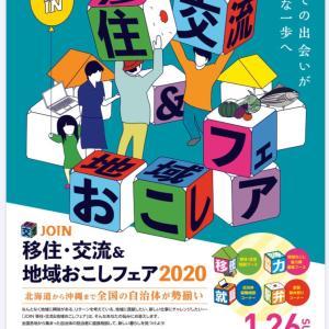 移住・交流&地域おこしフェア!開催1月26日ビッグサイト!