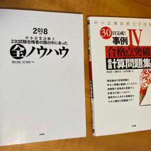 令和元年診断士2次試験への奮闘記③ 2次試験前編