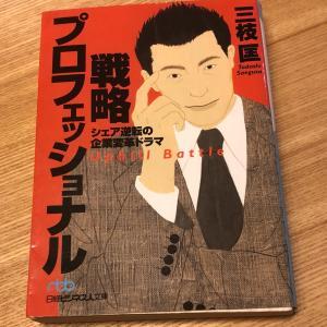 診断士2次試験(2018)への道のり4  〜2次試験編〜