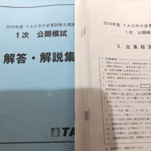 TAC1次模試受験→そして結果