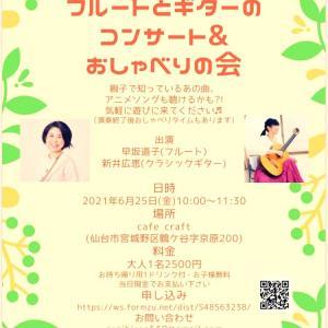 クラシックギター講師:新井より演奏会のお知らせ